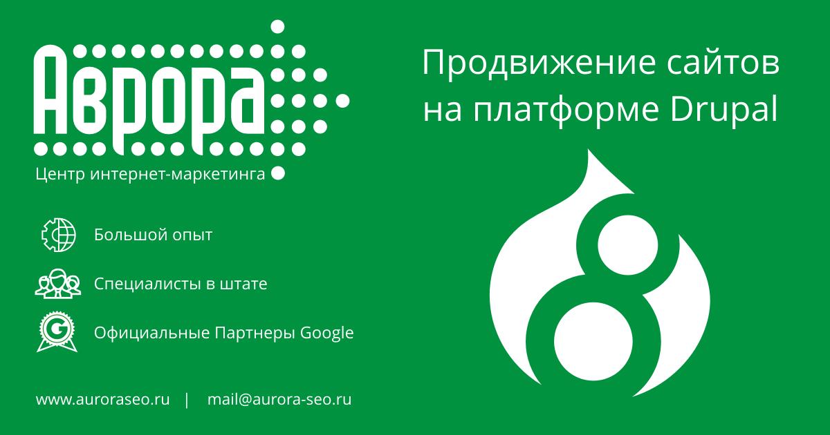 Продвижение сайта на Drupal