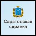 """Интернет-портал """"Саратовская справка"""""""