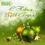 """Центр интернет-маркетинга """"Аврора"""" поздравляет с Новым Годом!"""